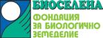 Биоселена Лого