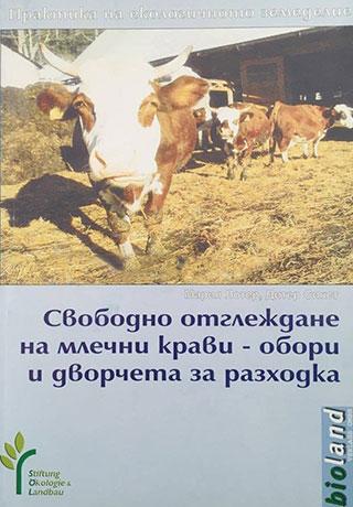 Свободно отглеждане на млечни крави - обори и дворчета за разходка