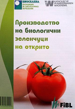 Производство на биологични зеленчуци на открито