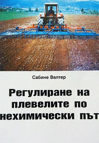 Регулиране на плевелите по нехимически път