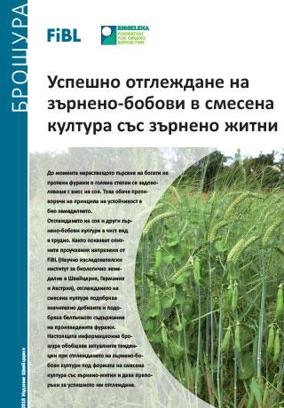Успешно отглеждане на зърнено-бобови в смесена култура със зърнено житни