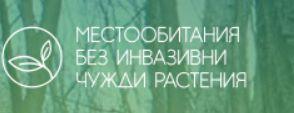 """Проект """"Модел за съвместно управление и контрол на инвазивни чужди видове растения за подобряване природозащитното състояние на приоритетни горски местообитания 9560*, 9180* и тревно местообитание 6510, в централна България (IAS Free Habitats), LIFE16NAT/BG/000856"""